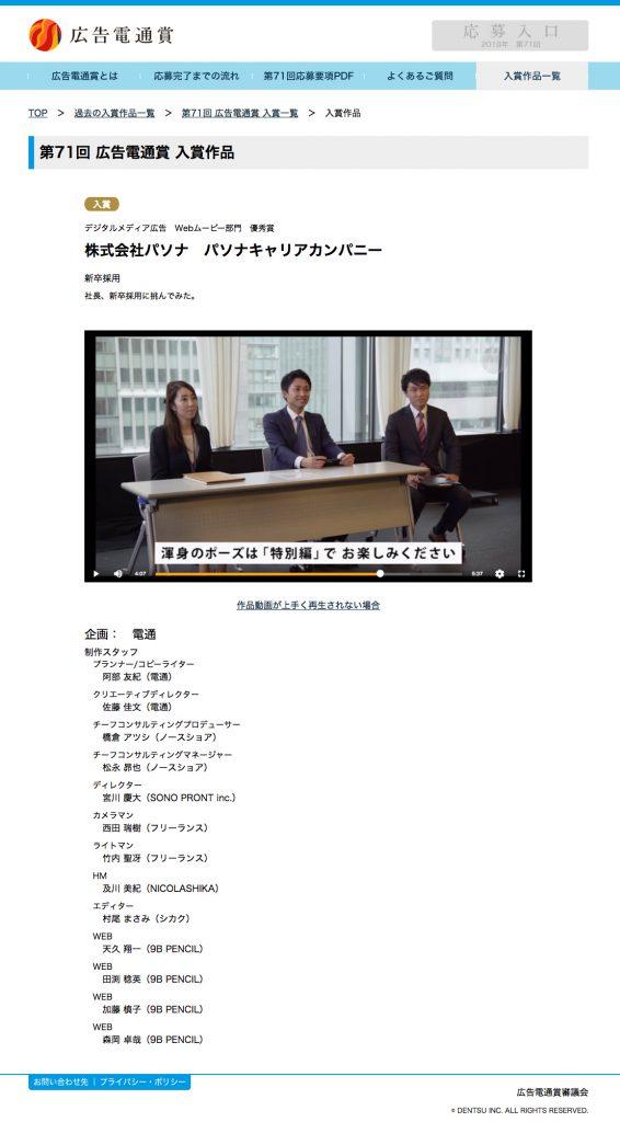 第71回 広告電通賞 入賞作品